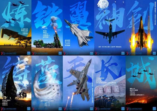 """致敬""""双11"""":人民空军,生日快乐!"""