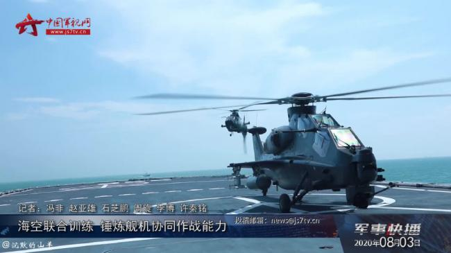 直10等多型直升机在071船坞登陆舰着舰