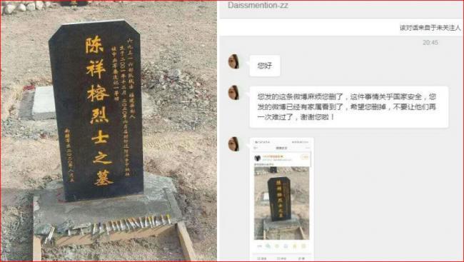 中印冲突死亡中国士兵墓碑曝光 官方转发又急删