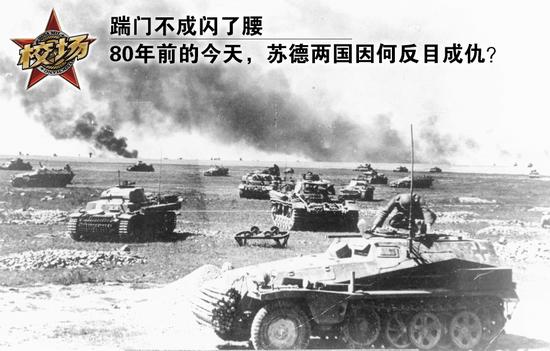 80年前的今天,苏德两国因何反目成仇?