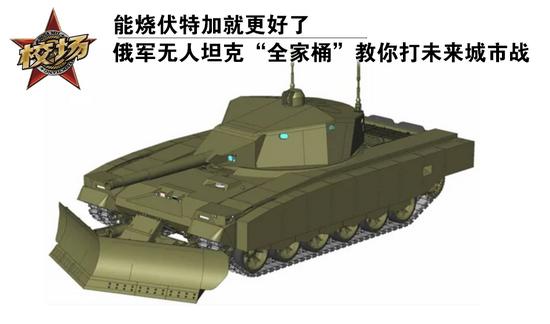 """俄军无人坦克""""全家桶""""教你打未来城市战"""
