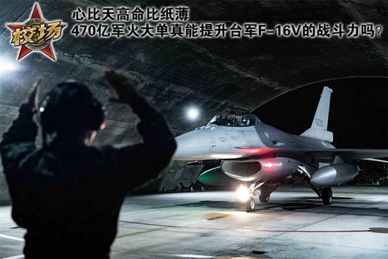 470亿军火大单真能提升台军F-16V的战斗力吗?