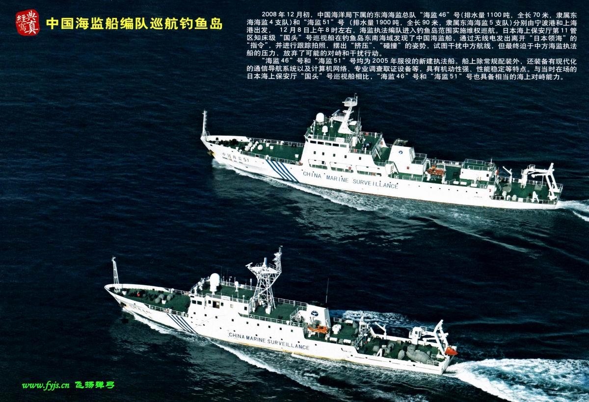 国内军刊证实,日方曾试图挤压、碰撞我海监巡钓编队 (图)