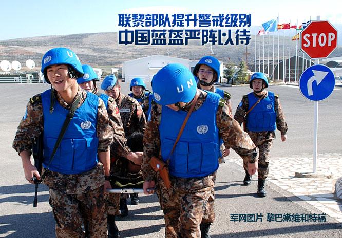 组图文:联黎部队提升警戒级别 中国蓝盔部队严阵以待
