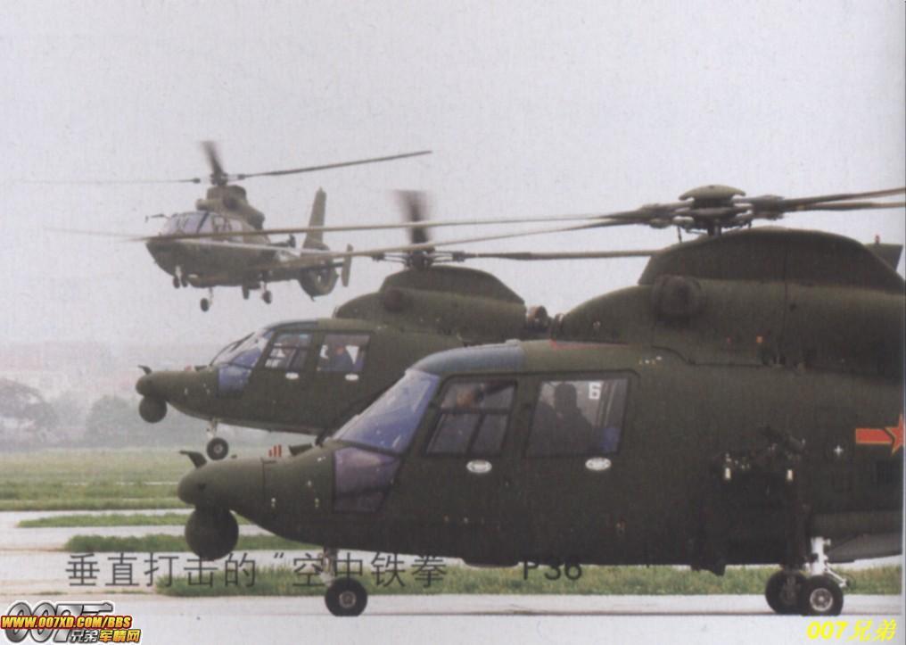 好消息 我空降兵15军也编有直升机大队 组图