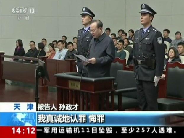 被控贪腐1.7亿  孙政才法庭上认罪悔罪