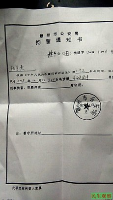 郭庆军妻子收到的刑事拘留通知书。(public domain)