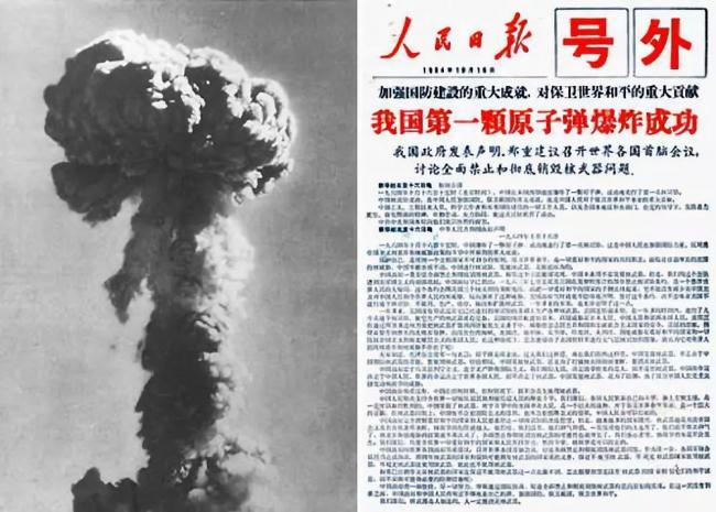 蒋介石曾称大陆搞不成原子弹 得知爆炸消息目瞪口呆