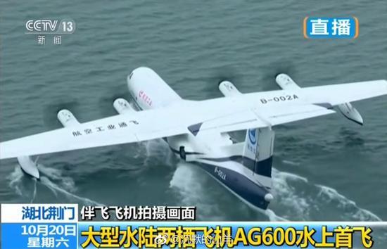 中国AG600水陆两栖飞机今日成功进行水上首飞