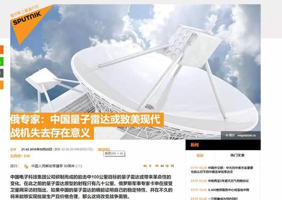 中国量子雷达有多牛 张召忠:F22一升空就能探测到