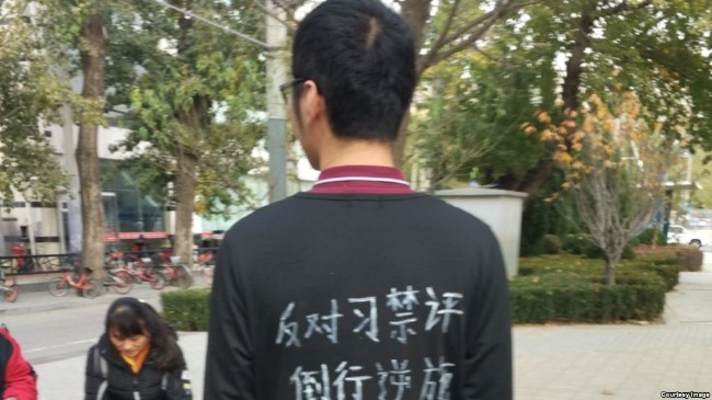 反共反习近平 北京大学前保安准备牺牲