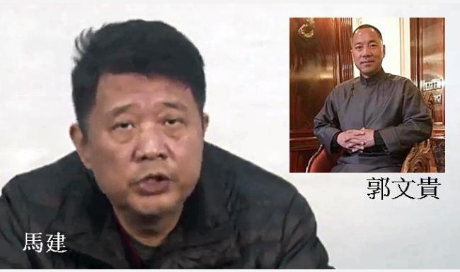 郭文贵党羽 前国安副部长马建被判无期