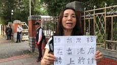 """香港人曾妮可10号单枪匹马赴台湾立法院前举字报,呼吁台湾人不要相信习近平说会给台湾""""一国两制""""。(记者夏小华摄)"""