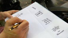"""曾妮可以原子笔写下""""一国两制是骗局""""A4纸大小的字报。(记者夏小华摄)"""