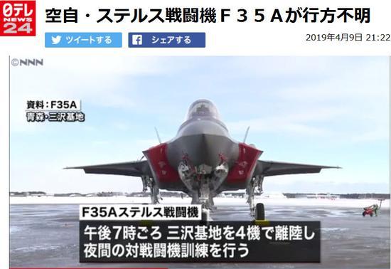 日本F35坠毁背后:训练压力太大 只为追赶中国歼20