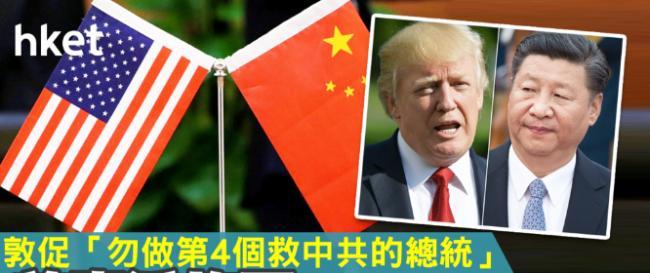 中共在宣战!美国鹰派施压,川普更难对华让步