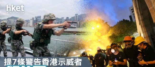 解放军提7条警告示威者:深圳赴港只需10分钟