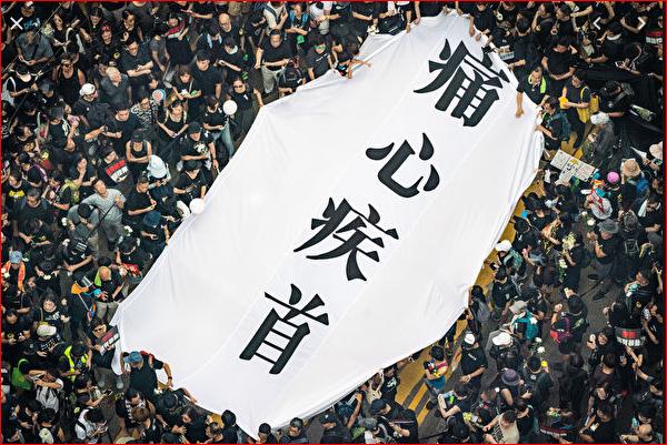 """泡制香港假新闻?中共秘密""""宣传要则""""曝光"""
