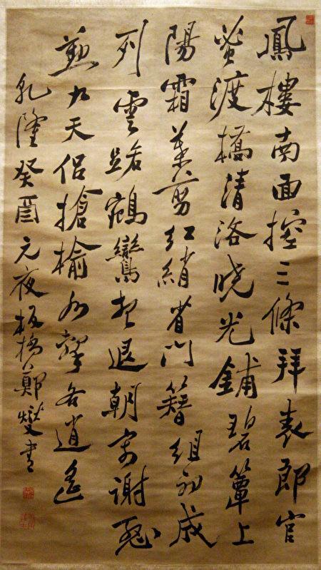 Caligraphical_work_of_Zheng_Xie-450x799 (1).jpg